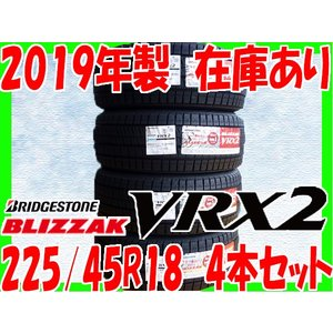 送料無料 在庫あり 2019年製 ブリヂストン BLIZZAK VRX2 225/45R18 91Q...