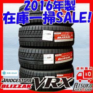 送料無料 2016年製 BLIZZAK VRX 205/65...