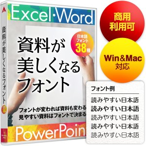 フォント集 エクセル ワード パワーポイント Excel Word PowerPoint 資料が美し...