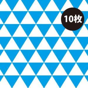 「青 トライアングル 10枚」 ラッピングペーパー クリスマス バレンタイン ブルー 包装紙 三角|atsumeru