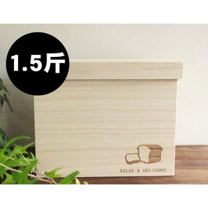 ブレッドボックス 桐 フードボックス フードキーパー ブレッドケース パンケース 「BREAD & DRY FOODS 1.5斤」 保存箱 | 桐箱 | 日本製 | 木製|送料無料|atsumeru