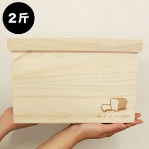 ブレッドボックス 桐 フードボックス フードキーパー ブレッドケース パン箱 「BREAD & DRY FOODS 2斤」 木| 保存箱 | 桐箱 |日本製|送料無料|atsumeru