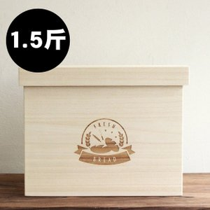 ブレッドボックス 桐 フードボックス フードキーパー ブレッドケース パンケース 「FRESH BREAD 1.5斤」  保存箱 | 桐箱 |日本製 |送料無料 |atsumeru
