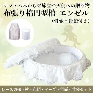 【送料無料】布張り 楕円型 棺  棺桶 かんおけ エンゼル|赤ちゃん|子ども|ベビー|棺|身長50cmまで対応|atsumeru