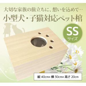 小型犬・子猫対応 ペット 棺 SSサイズ(縦40cm×横30cm×高さ20cm)|送料無料|atsumeru