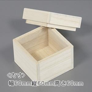 桐箱 正方形 | 保存箱 | 内寸幅6センチ縦6センチ高さ6センチ 木箱 |国内生産|atsumeru