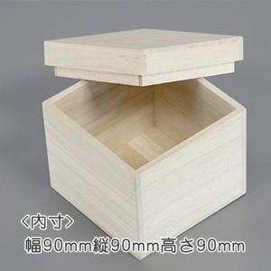 桐箱 正方形 | 保存箱 | 内寸幅9センチ縦9センチ高さ9センチ 木箱 |国内生産|atsumeru