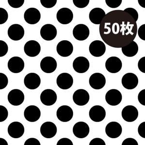 「黒 ドット 50枚」 ラッピングペーパー クリスマス バレンタイン モノトーン 白黒 モノクロ 水玉|atsumeru