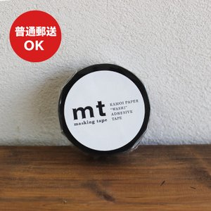 MTのマスキングテープです。 壁に貼ったり、ラッピングやDIYにご利用いただけます  マットブラック...