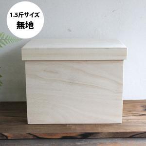 ブレッドボックス 桐 フードボックス フードキーパー 食品箱 メモリアルケース パンケース  米びつ 保存箱 北欧 木 「1.5斤 無地 桐箱」  日本製 木製 送料無料|atsumeru