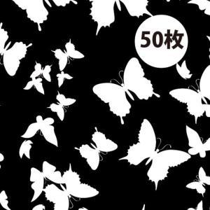 「バタフライ 50枚」 蝶 ラッピングペーパー クリスマス バレンタイン B2サイズ モノトーン モノクロ 白黒 包装紙 包み紙|atsumeru