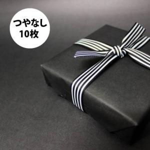 「つやなし 黒 10枚」ラッピングペーパー 黒 ブラック つや消し クリスマス バレンタイン マット 包装紙 モノトーン|atsumeru