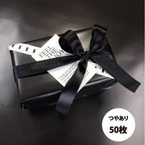 「ツヤあり 黒 50枚」 ブラック クリスマス バレンタイン オリジナル ラッピングペーパー B2サイズ モノクロ 白黒 包装紙 包み紙 Mdwp|atsumeru