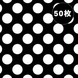 「白 ドット 50枚」 モノクロ 柄 モノトーン ラッピングペーパー クリスマス バレンタイン ロット売り(B2サイズ) 白黒 包装紙 包み紙 カッコイイ|atsumeru