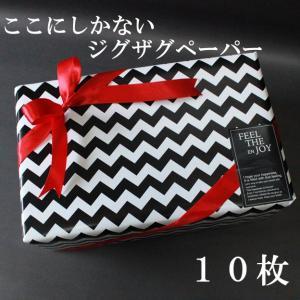 「シェブロン 10枚」モノトーン ラッピングペーパー (B2サイズ)  クリスマス バレンタイン 黒 包装紙 包み紙 Mdwp|atsumeru