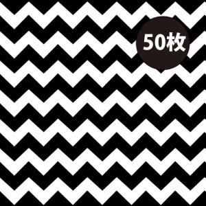 「シェブロン 50枚」モノトーン  ラッピング ペーパー B2サイズ バレンタイン クリスマス 黒 包装紙 包み紙|atsumeru