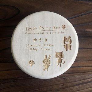 定形外郵便選択で送料無料 乳歯ケース Tooth box 名入れ「森の動物」箱  入れ物  歯入れ 乳歯入れ 出産祝い 七五三 プレゼント ギフト atsumeru