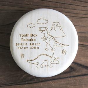 定形外郵便選択で送料無料 乳歯ケース 乳歯入れ 乳歯ボックス 「恐竜」 桐 箱 子ども 歯入れ 出産祝い プレゼント ギフト atsumeru