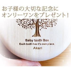名入れ加工のみ (お名前) 乳歯ケース別売り  atsumeru