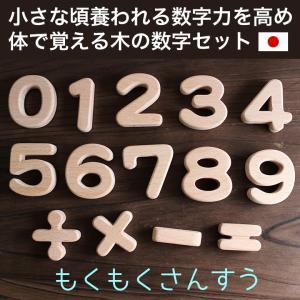 知育玩具 木のおもちゃ 「もくもくさんすう」 誕生日 ギフト 幼児 算数セット 数字 日本製 定形外郵便OK|atsumeru