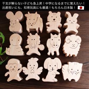 知育玩具 木のおもちゃ「干支おぼえ隊」誕生日ギフト 幼児 木製インテリア プレゼント 日本製 普通郵便OK|atsumeru