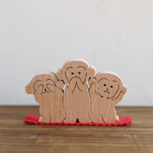 木のおもちゃ 「三猿」 さる 誕生日 正月 ギフト 置物 インテリア 飾り 日本製 定形外郵便OK|atsumeru