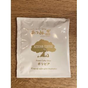 【三種類からお選びください】Atsumi Select ドリップバッグ 単品 atsumicoffee