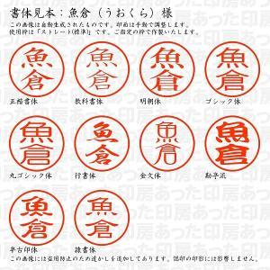 認印 魚倉(うおくら)様|atta-inbou|02