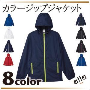 カラージップジャケット 男女兼用 ウィンドブレーカー 無地 アウター 00074-CZJ|atta-v