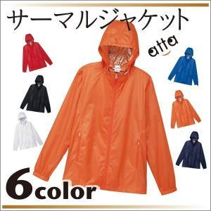 サーマルジャケット 男女兼用 ウィンドブレーカー アウター 無地 00232-TMJ|atta-v