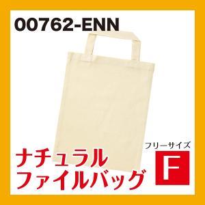 ナチュラルファイルバッグ 00762-ENN 男女兼用 トートバック 無地 エコバッグ|atta-v