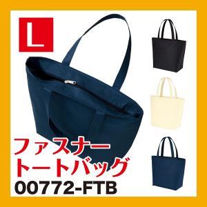 ファスナートートバッグ 00772-FTB カラートート 無地 エコバッグ|atta-v