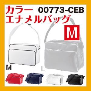 カラーエナメルバッグ M 00773-CEB カラー 無地 ショルダーバッグ スポーツバッグ|atta-v