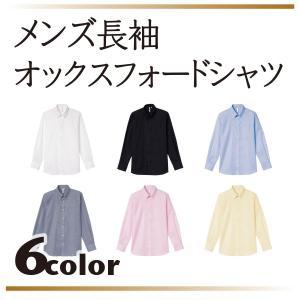 長袖オックスフォードシャツ メンズ 00807-LOM 全6色 S/M/L/2L/3L/4L/5L ボタンダウンYシャツ 無地 シンプル ユニフォーム|atta-v