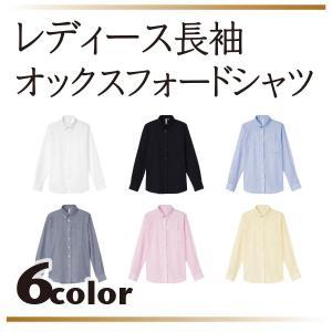 長袖オックスフォードシャツ レディース 00808-LOL 全6色 S/M/L ボタンダウンYシャツ ブラウス 無地 シンプル ユニフォーム|atta-v