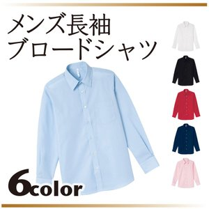長袖ブロードシャツ メンズ 00811-LBM 全6色 S/M/L/2L/3L/4L/5L 無地Yシャツ シンプル ユニフォーム|atta-v