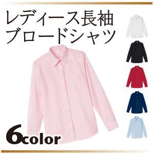長袖ブロードシャツ レディース 00812-LBL 全6色 S/M/L 無地Yシャツ シンプル ユニフォーム|atta-v
