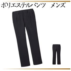 ポリエステルパンツ メンズ 00823-PP S/M/L/2L 無地 シンプル ユニフォーム |atta-v