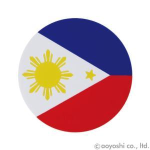 国旗コースター ワールドフラッグコースター フィリピン PHILIPPINES (1セット10枚入り)|atta-v