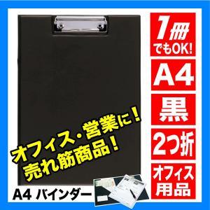A4バインダー 二つ折り・黒 1冊 25334 atta-v