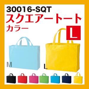 スクエアトート L カラー 30016-SQT マチ付きバッグ 無地 エコバッグ|atta-v