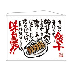口上書きタペストリー W1600xH1250mm 餃子 トロピカル(ポリエステル) ※受注生産品 63181 atta-v