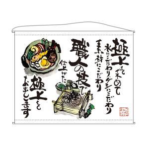 口上書きタペストリー W1600xH1250mm そば・うどん トロピカル(ポリエステル) ※受注生産品 63182 atta-v