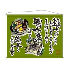 口上書きタペストリー W1600xH1250mm そば・うどん トロピカル(ポリエステル) ※受注生産品 63185 atta-v
