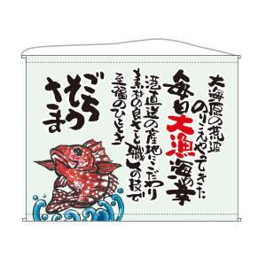 口上書きタペストリー W1600xH1250mm 大漁 トロピカル(ポリエステル) ※受注生産品 63196 atta-v