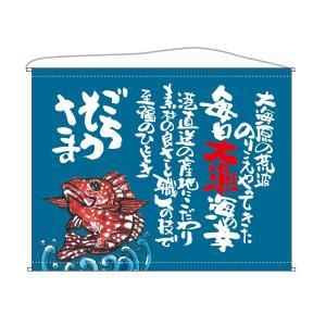口上書きタペストリー W1600xH1250mm 大漁 トロピカル(ポリエステル) ※受注生産品 63198 atta-v