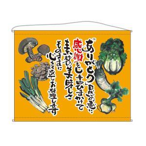 口上書きタペストリー W1600xH1250mm 感謝・野菜 トロピカル(ポリエステル) ※受注生産品 63199 atta-v