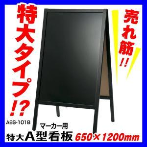 A型看板 (特大) ブラックボード 木製 両面 マーカー用 ABS-101B 立て看板 置き看板 店舗用 atta-v