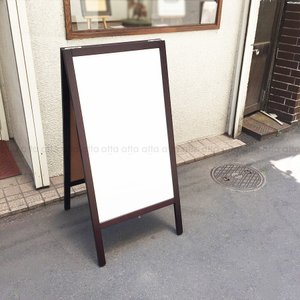 A型看板 (大) こげ茶枠 ホワイトボード 木製 両面 マーカー用 ABS-12W 立て看板 置き看板 店舗用 atta-v
