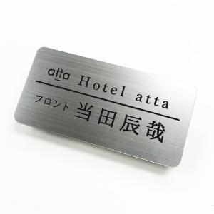 ネームプレート 二層板 銀+黒文字 60×30mm 制作代込み ピン・クリップ両用タイプ B0014-0049 atta-v
